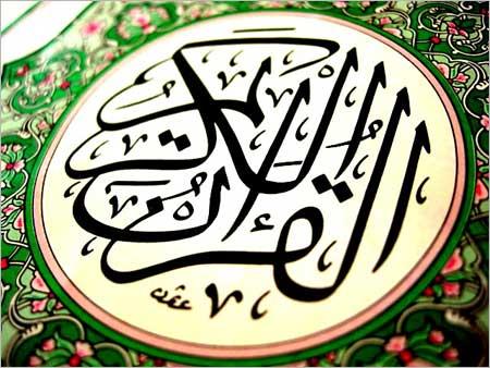 Quran Karim  تحميل القرآن الكريم كامل   المصحف الشريف بملف واحد
