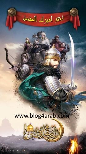 تحميل لعبة انتقام السلاطين حرب الممالك اخر اصدار للجوال