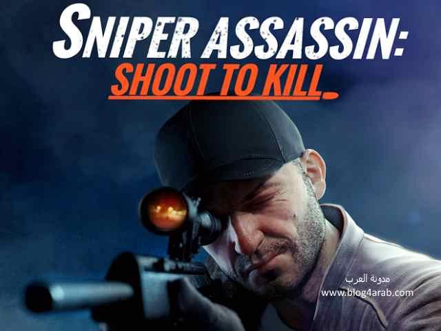 تحميل لعبة القناص Sniper برابط واحد مباشر مجانا للجوال