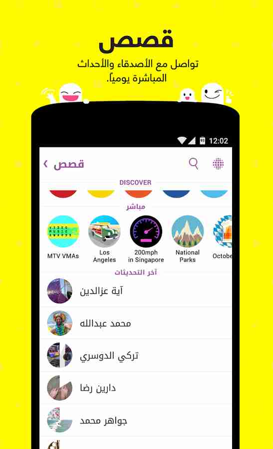 تحميل برنامج سناب شات للاندرويد Snapchat أحدث إصدار