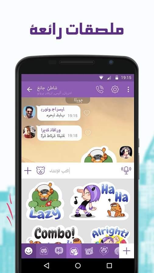 تحميل تطبيق فايبر اخر اصدار مجانا download free viber