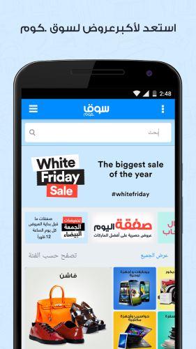 تنزيل تطبيق سوق دوت كوم Souq com للموبايل للشراء مجانا