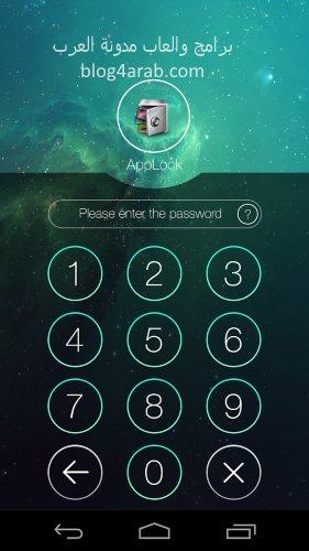 تحميل تطبيق القفل لحماية التطبيقات مجانا للاندرويد والايفون APP Lock