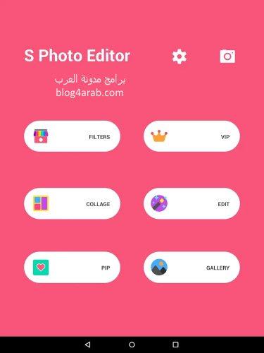 تحميل برنامج Photo Editor محرر الصور عربي لجميع انواع الهواتف
