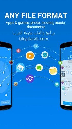 تحميل برنامج SHAREit مشاركة كل انواع التطبيقات على الموبايل