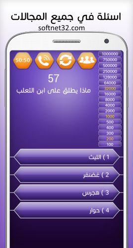 تحميل لعبة من سيربح المليون بالعربي مع الصوت مجانا