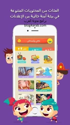 تحميل برامج اطفال لتعليم الحروف والارقام للاندرويد مجانا - لمسة للاطفال