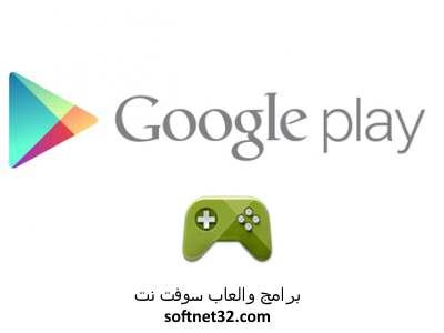 برنامج تحميل العاب من google play