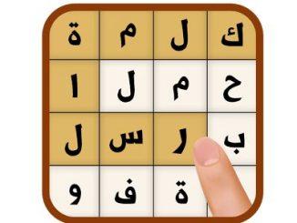 تحميل لعبة كلمة السر للموبايل