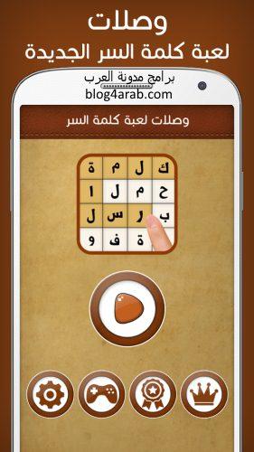 تحميل لعبة كلمة السر وصلات