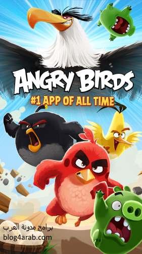 تحميل لعبة الطيور الغاضبة Angry Birds للاندرويد والكمبيوتر الاصدار الاخير
