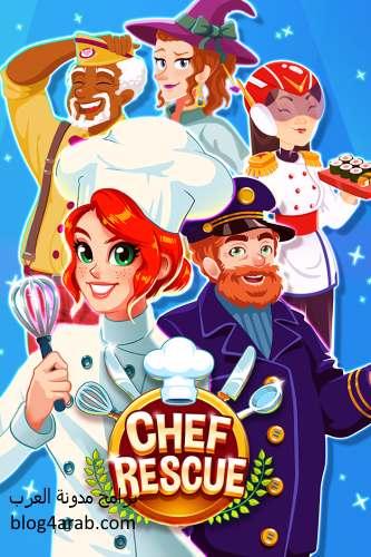 تنزيل العاب طبخ للموبايل والكمبيوتر مجانا - لعبة المطعم والزبائن للاندرويد