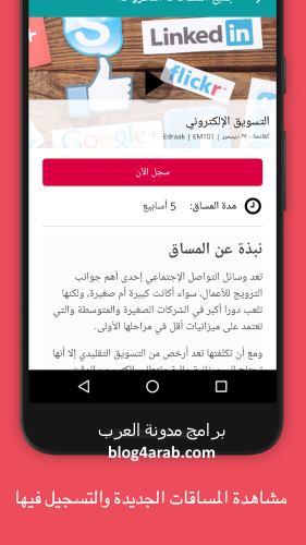 تحميل تطبيق ادراك Edraak لتعليم اللغة الانجليزية للموبايل