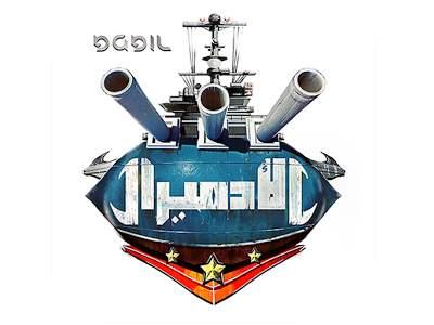 تحميل لعبة حرب الاسطول البحري 2017 - العاب حربية للاندرويد