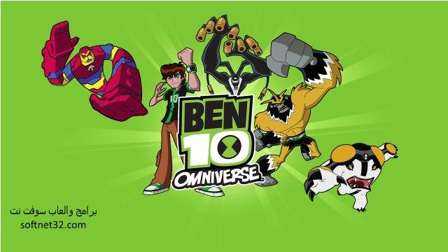تحميل العاب بن تن على جميع الهواتف Ben 10 ultimate