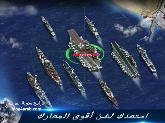 تحميل لعبة السفن الحربية الاستراتيجية