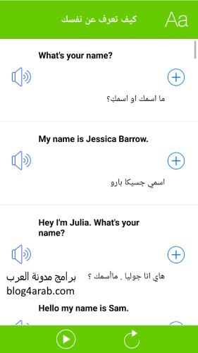 تحميل برنامج يساعدك على تعلم اللغة الانجليزية بالصوت والصورة بكل سهولة