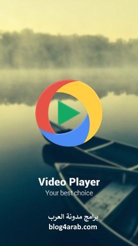 تحميل افضل برنامج تشغيل الفيديو والصوت للكمبيوتر والموبايل Video Player