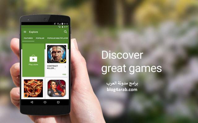 تحميل برنامج جوجل بلاي للالعاب والتطبيقات بروابط سريعة Google Play