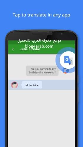 تنزيل مترجم جوجل Google translate لترجمة جميع اللغات للاندرويد