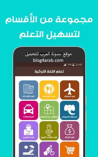 تنزيل برنامج تعليم اللغة التركية بالعربية للمبتدئين مجانا في اسبوع