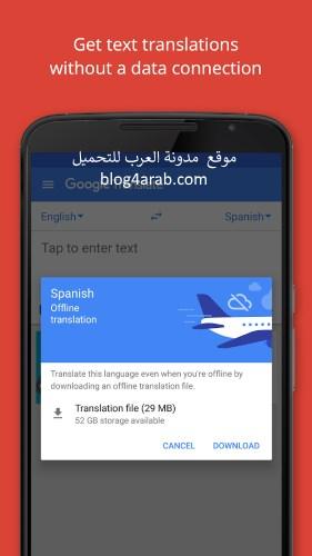 تحميل مترجم قوقل ناطق
