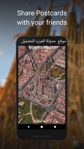 تحميل برنامج جوجل ايرث Google Earth لمعرفة الخرائط والاتجاهات للموبايل