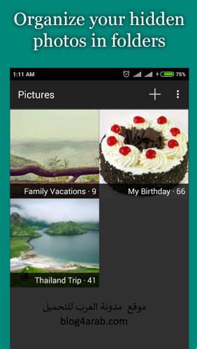 تنزيل برنامج قفل الصور برقم سري مجانا