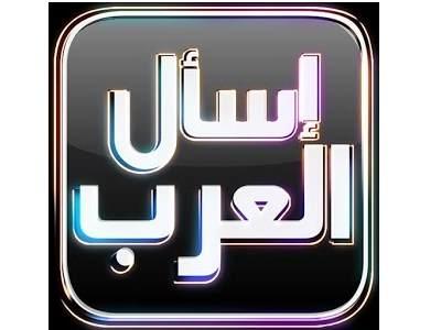 تحميل تطبيق إسأل العرب