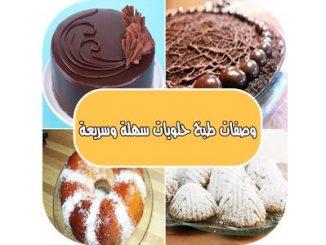 وصفات طبخ سهلة pdf