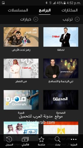 تحميل برنامج شاهد دوت نت لمشاهدة مسلسلات وبرامج رمضان SHAHID