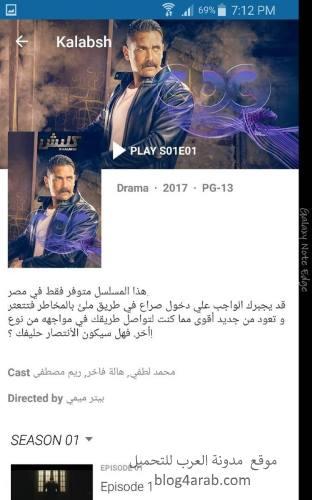 برنامج لمشاهدة المسلسلات على الايفون