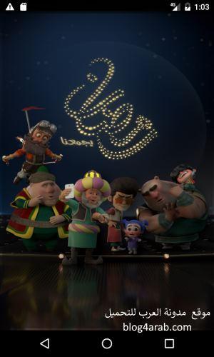 تحميل تطبيق إم بي سي رمضان لمشاهدة المسلسلات MBC Ramadan