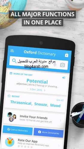 تحميل قاموس oxford الحديث