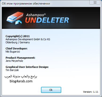 تنزيل برنامج استعادة الملفات والصور المحذوفة Undeleter Recover Files