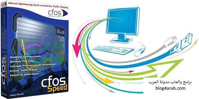 تحميل برنامج زيادة سرعة الانترنت وسحب السرعة من الشبكة CFosSpeed
