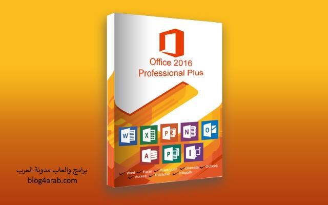 تحميل برنامج الاوفيس كامل عربي وانجليزي مجانا Download Office 2018