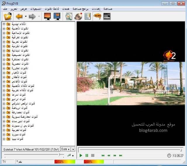 برنامج مشاهدة القنوات الفضائية مجانا على الكمبيوتر