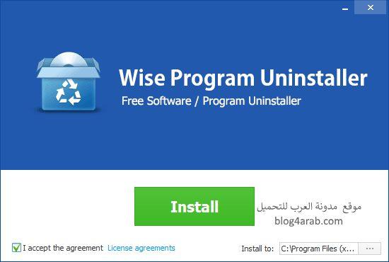 تحميل برنامج حذف البرامج من جذورها كامل Download Program Uninstaller