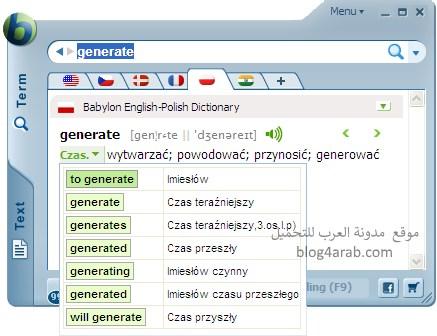 مترجم بابيلون بدون انترنت