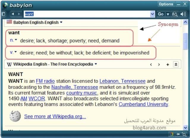 برنامج babylon 10 للترجمة كامل