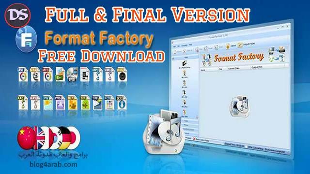تحميل أحدث برنامج مجانى لتحويل صيغ الصوت والفيديو Format Factory