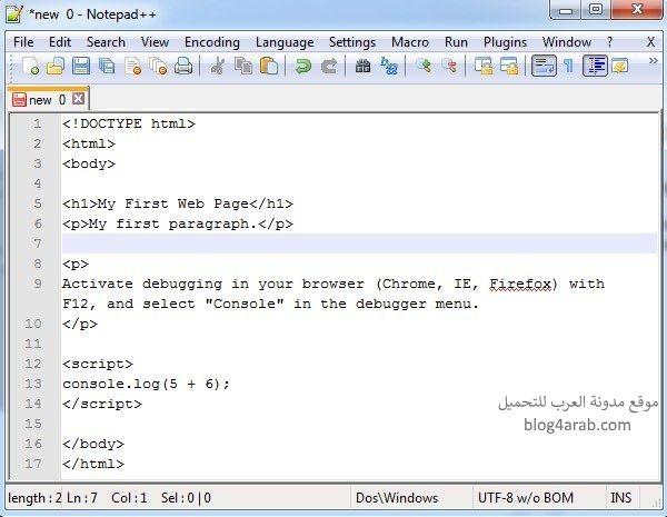 تحميل برنامج نوت باد بلس لكتابة أكواد البرمجه مجانا Notepad Plus