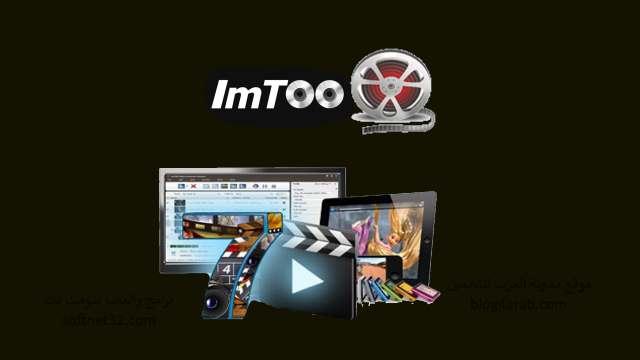 تنزيل برنامج محول صيغ الصوت والفيديو