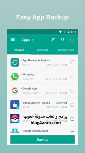 تحميل برنامج لعمل نسخه احتياطية للهاتف Download Backup