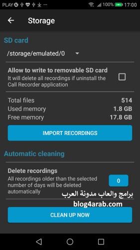 برنامج تسجيل المكالمات لنوكيا