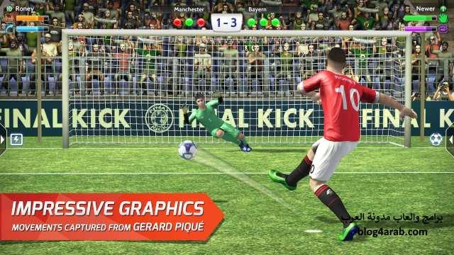 تحميل لعبه كره القدم كاس العالم مجانا Download Free Football
