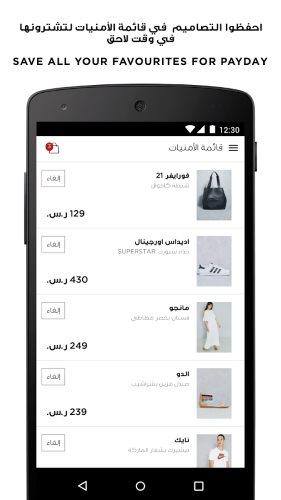 تحميل اقوي تطبيق للتسوق والشراء عبر النت Namshi Shopping