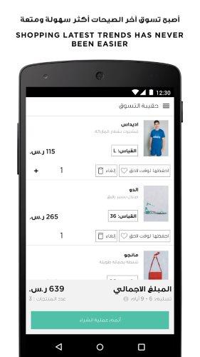موقع تسوق اماراتي رخيص
