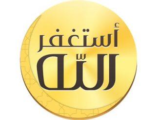 تنزيل برنامج اذكار المسلم